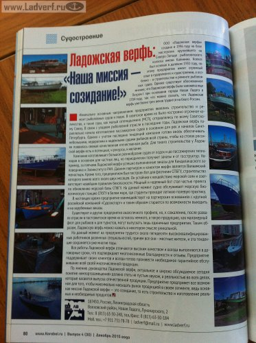 Статья в журнале korabel.ru