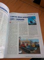 Новость о нашей компании на портале korabel.ru- Строитель малых рыболовных судов с традициями
